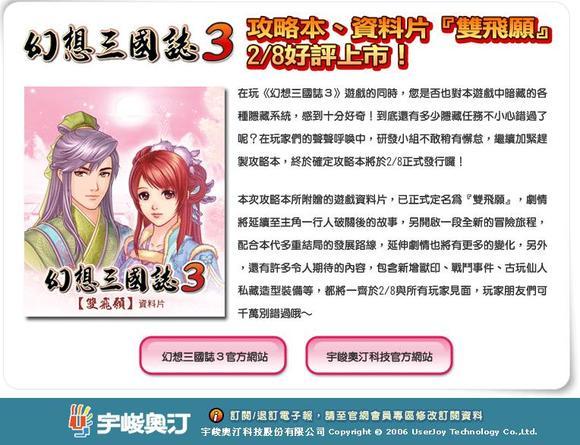 风色幻想XX 幻想三国志4外传 三国群英传7 风色幻想6 中...